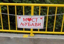 """Svečano otvoren """"Most ljubavi"""""""