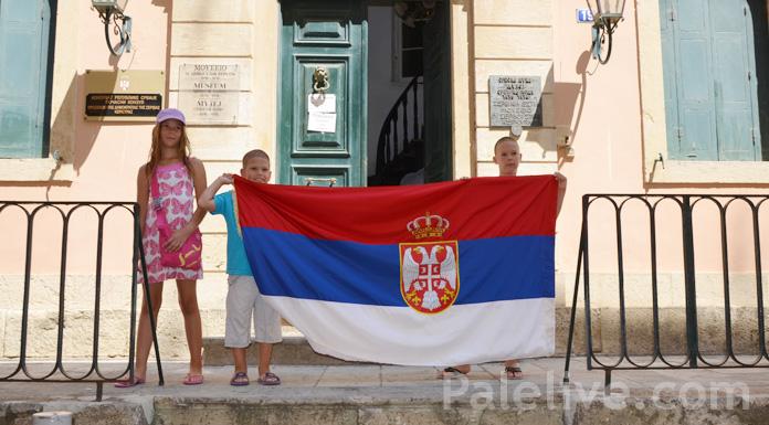 Djeca na ulazu u Srpsku kuću