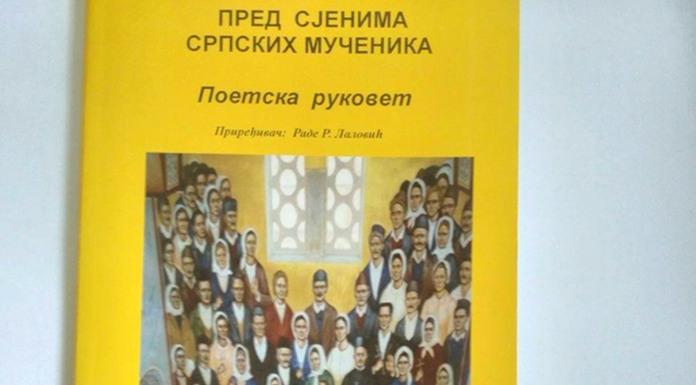 Pred sjenima srpskih mučenika