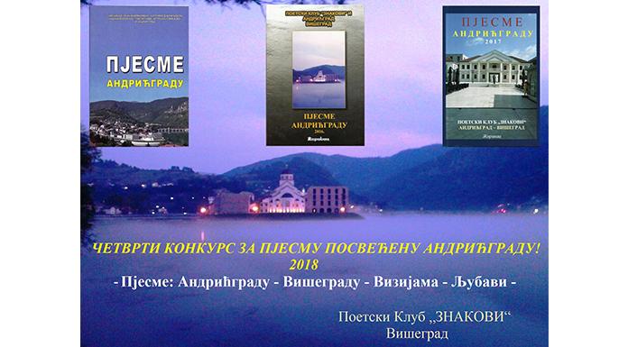 Otvoren konkurs za pjesmu o Andrićgradu