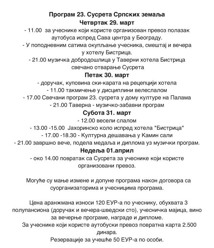 """Program """"Zimski susreti srpskih zemalja"""""""