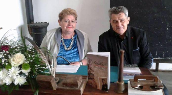 Održana promocija knjige