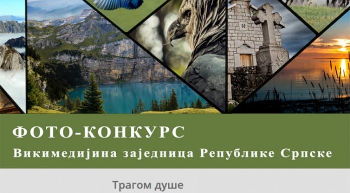 "Otvoren foto-konkurs ""Tragom duše 2018"""